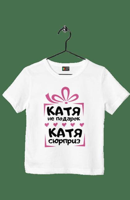Катя не подарунок