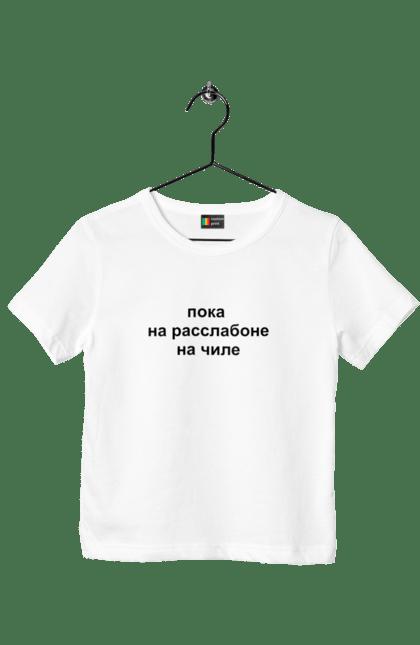 Футболка дитяча з принтом Поки На Расслабон (Чорний) CustomPrint.market