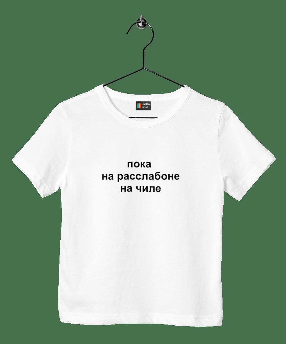 Поки На Расслабон (Чорний)