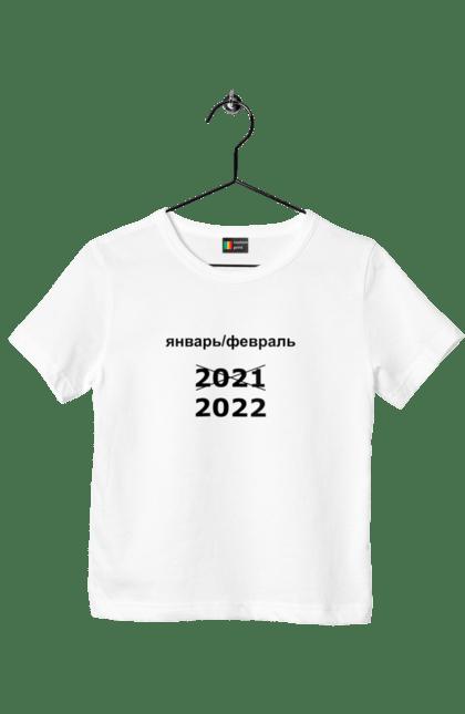 Футболка дитяча з принтом Январь Февраль 2022. 2021, 2022, УК, февраль, январь.