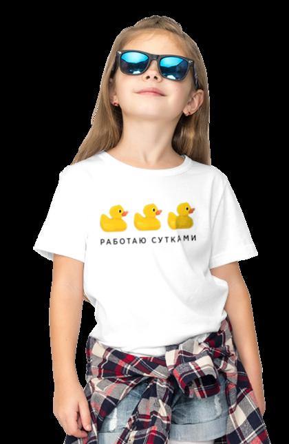 Футболка дитяча з принтом Працюю Цілодобово. Добу, качки, напис, робота. CustomPrint.market