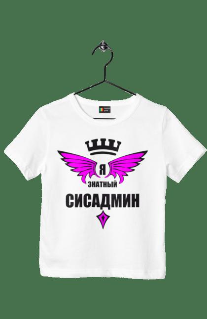Футболка дитяча з принтом Я Знатний Сисадмін CustomPrint.market